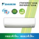 【24期0利率+基本標準安裝+舊機回收】DAIKIN 大金 RHF40RVLT/FTHF40RVLT 變頻7坪適用 分離式