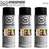 EGE 一番購】Atmosphere Aerosol 煙霧神器【3 PCS】無色無味無毒 擺脫煙餅噴煙機的不便【公司貨】