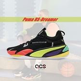 Puma 籃球鞋 RS-Dreamer 黑 彩色 男鞋 低筒 Kuzma 避震中底 饒舌歌手 J. Cole 聯名款 【ACS】 19399003