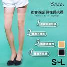 【衣襪酷】都會淑媛 彈性長統襪 不易勾紗 台灣製 琨蒂絲
