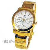 SIGMA 極品風格時尚腕錶-金x白