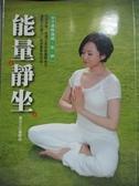 【書寶二手書T7/養生_QJM】能量靜坐:30分鐘恢復精.氣.神_養沛編輯部