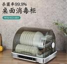 筷子消毒機 一品康臺式紫外線碗筷消毒保潔櫃家用小型桌面筷子餐具烘干消毒機 風馳