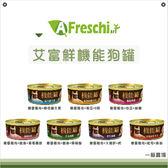 A Freschi艾富鮮〔機能狗罐雞肉系列,6種口味,70g〕(一箱24入)