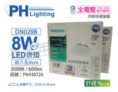PHILIPS飛利浦 LED DN020B 8W 3000K 黃光 全電壓 9cm 舒適光 崁燈 _ PH430726