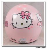 【EVO HELLO KITTY 兒童安全帽 愛心 KITTY 】3/4罩、附鏡片、粉紅