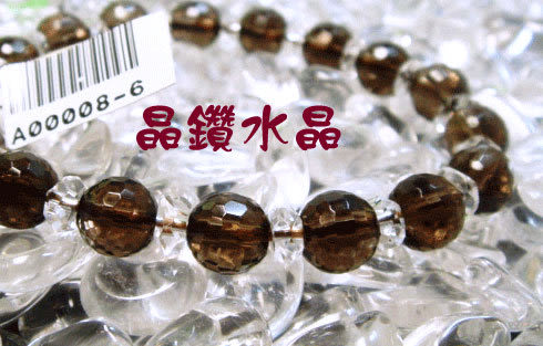『晶鑽水晶』茶水晶手珠 8mm鑽石切角度~超值特賣中~