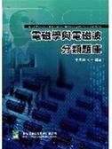 (二手書)電磁學與電磁波分類題庫, 9/e