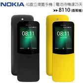 Nokia 8110(香蕉機) 4G直立式手機/滑蓋超長續航手機~經典回歸◆送DIY手機吊飾-適3.5m耳機孔(X-211)