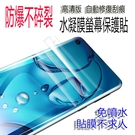 Moto G30/Moto G10 Motorola 高清亮面水凝膜 手機螢幕保護貼 水凝軟膜 修復劃痕 防爆不碎裂