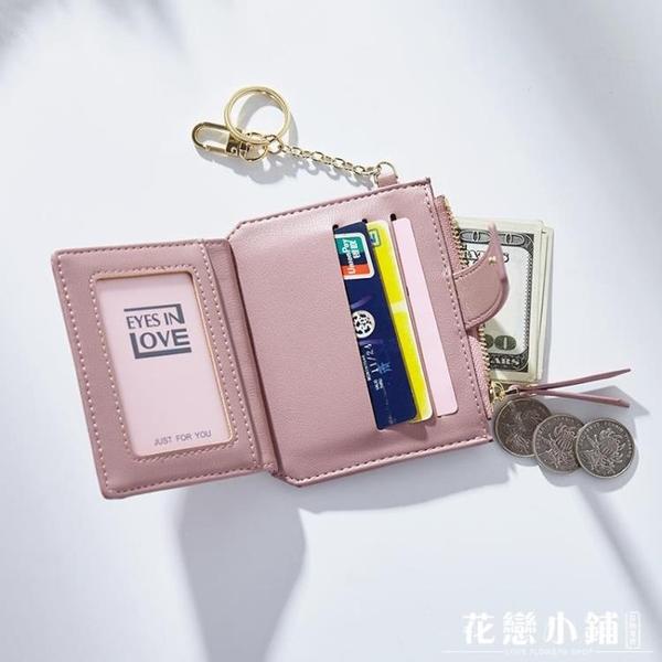 個性小清新卡包女式零錢包多卡位信用卡套小巧簡約