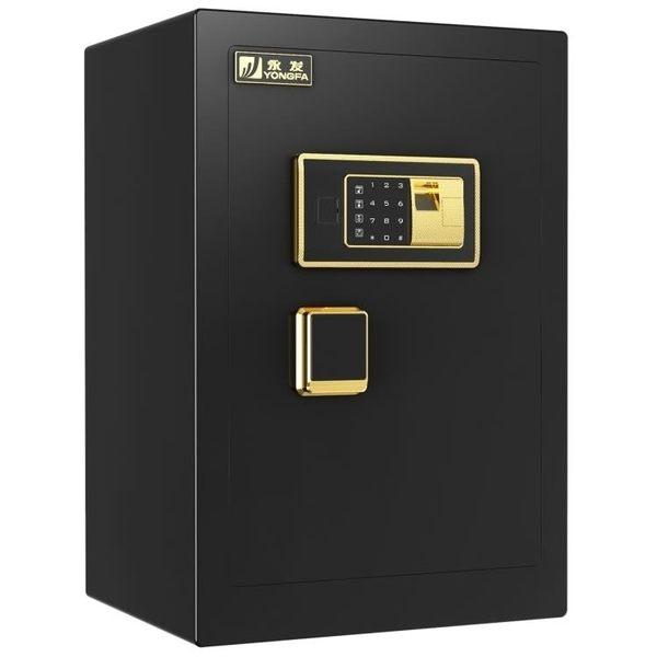 保險櫃永發保險櫃家用60cm小型指紋防盜全鋼保險箱80cm辦公保管箱電子密碼鑰匙保管櫃 DF免運 維多