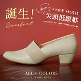 (限時↘結帳後1280元)BONJOUR☆大容量!軟綿綿4cm尖頭低跟鞋Pumps(6色)