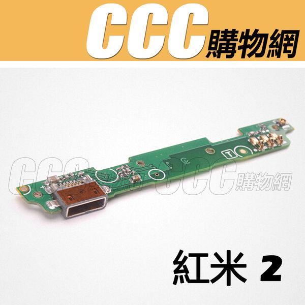 紅米2 尾插排線 - 紅米2 手機 尾插小板 尾插總成 USB 數據 充電 介面 插口 排線 DIY 維修 工具 更換
