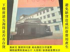 二手書博民逛書店中國農村醫學罕見1992年(1-6期)半年六冊Y28358 出版1992