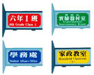班級牌 塑膠框 壓克力牌體 教室 器材 辦公室  學校 補習班 電腦 會議室 標示牌 多色可選