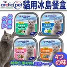 【zoo寵物商城】Arcticpet》貓...