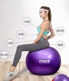 健身球瑜伽球兒童加厚防爆孕婦專用助產瑜珈分娩大球 童趣屋  新品