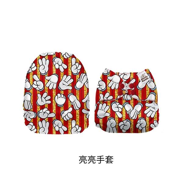 口袋型環保布尿布/亮亮手套【Mama Koala】