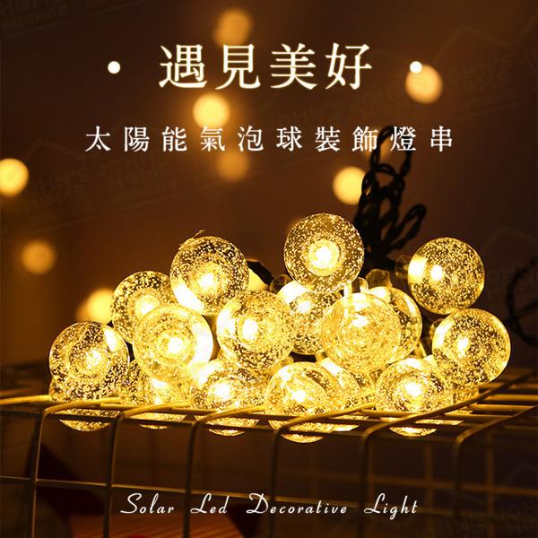 太陽能LED氣泡球庭院裝飾燈串 12米 戶外燈 太陽能燈 露營燈【AF0501】《約翰家庭百貨