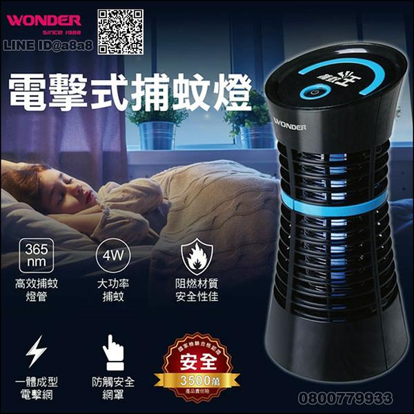 WONDER4W電擊式迷你型捕蚊燈(G07L)【3期0利率】【本島免運】
