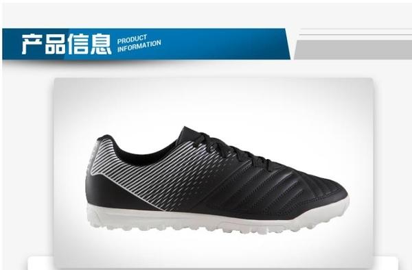 迪卡儂碎釘硬地足球鞋 男TF成人人造草地室內足球鞋訓練鞋 KIPSTA