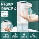 現貨 新品自動感應消毒噴霧器多功能皂液器免洗凝膠智慧消毒器亞馬遜
