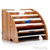 雜誌收納  扇形資料架木質多層文件架辦公用品桌面雜志收納檔案A4紙分 傾城小鋪