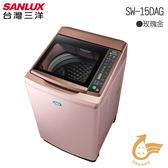 SANLUX台灣三洋 媽媽樂15kgDD直流變頻單槽洗衣機 SW-15DAG 玫瑰金 原廠配送及基本安裝