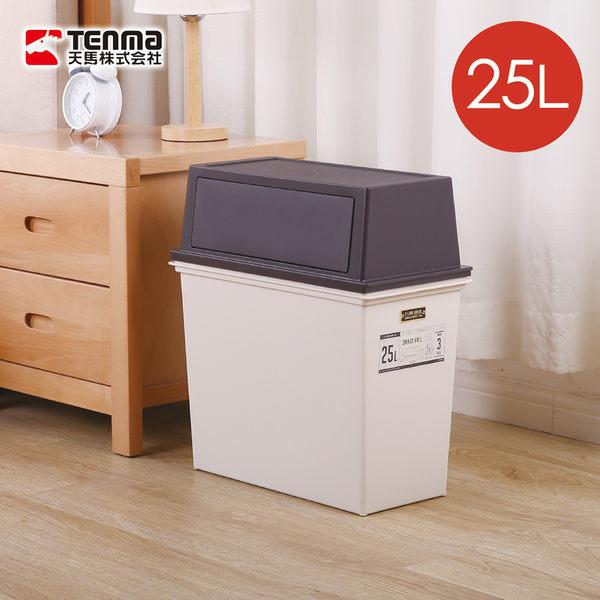 【日本天馬】e-LABO寬型推掀式垃圾桶-25L