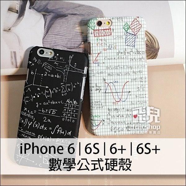 【飛兒】創意趣味!iPhone 6/6S PLUS 數學公式硬殼 保護殼 磨砂 保護套 手機殼 手機套 i6 i6+