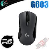 [ PC PARTY ]  羅技Logitech G603  Lightspeed 無線光學滑鼠