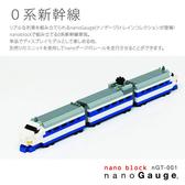【日本KAWADA河田】Nanoblock迷你積木-nanoGauge 列車收藏 0系新幹線 nGT-001