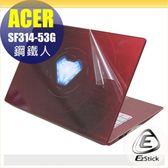 【Ezstick】ACER SF314-53G 鋼鐵人 二代透氣機身保護貼(含上蓋貼、鍵盤週圍貼、底部貼)DIY 包膜