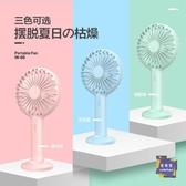 風扇 便攜式隨身小型學生usb可充電迷你可愛手持拿網紅桌面台式辦公室美妝折疊電風扇 3色