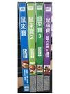 挖寶二手片-B02--正版DVD-動畫【鼠來寶1+2+3+4 套裝系列4部合售】-(直購價)
