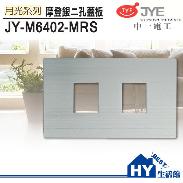 JONYEI 中一電工 JY-M6402-MRS 鋁合金二孔蓋板 /銀《HY生活館》水電材料專賣店