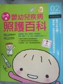 【書寶二手書T5/保健_ZHJ】嬰幼兒疾病照護百科_徐倩, 細谷亮太