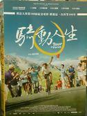 影音專賣店-P02-042-正版DVD*電影【騎動人生】-單車環法大賽第100屆紀念電影