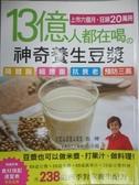 【書寶二手書T7/養生_ZHC】13億人都在喝的神奇養生豆漿_張曄