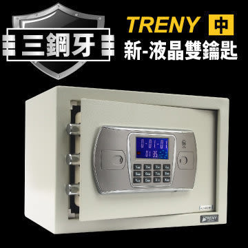 中華批發網:三鋼牙-HWS-HD-3406-新-液晶式(雙鑰匙才能開)保險箱-中/金庫