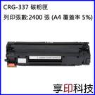 【享印科技】Canon CRG-337/...