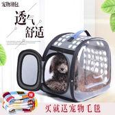 寵物背包外出便攜貓包貓籠子狗狗書包寵物外帶手提包透明貓咪背包igo 【PINKQ】