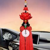 汽車掛件車載裝飾掛飾車上出入平安後視鏡吊飾車擺平安符內飾掛件 3C優購