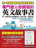 書專門替父母親寫的英文故事書:第一本專利英文學習書結合~親子共讀、兒童