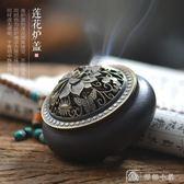 香爐陶瓷仿古小號檀香盤香爐家用茶道室內供佛熏香香薰爐 娜娜小屋