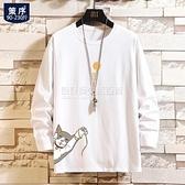 白色純棉長袖t恤男士春秋季上衣服加大碼寬鬆韓版潮流內搭打底衫 設計師生活百貨