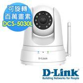 [富廉網] D-Link HD 百萬畫素可旋轉式無線網路攝影機(DCS-5030L)