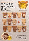 懶懶熊可愛造型餅乾製作食譜:附模具組