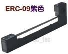 紫色 [x1個] EPSON ERC-09 ERC09 色帶 (呼氣酒精測定器 收據機 酒測器 收銀機色帶)